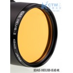 IDAS HEUIB-II滤镜2寸 M48 Hα星云摄影用