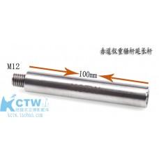 EQ3 HEQ5 NEQ6赤道仪重锤杆延长杆 K2412
