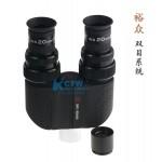 裕众 天文望远镜用 双目装置 双目系统 WA20mm套