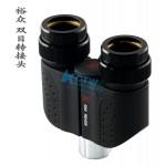 裕众 SKY ROVER 天文望远镜用 双目转接头 双目装置 K1105