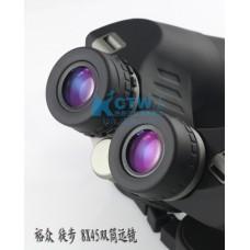 SKY ROVER 徒步系列 8x45 双筒防水望远镜