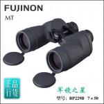 日本FUJINON富士能7×50MTR-SX双筒望远镜 行货